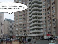 Чудо-город